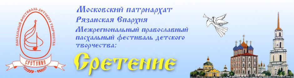 Фестиваль Сретение. Официальный сайт